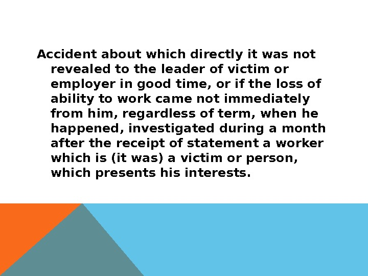 Accident about which directly it was not revealed to the leader of victim or employer in