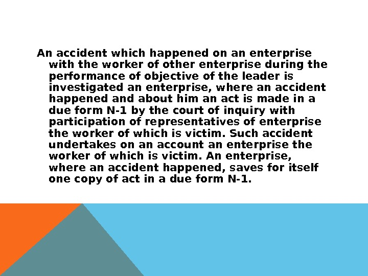 An accident which happened on an enterprise with the worker of other enterprise during the performance