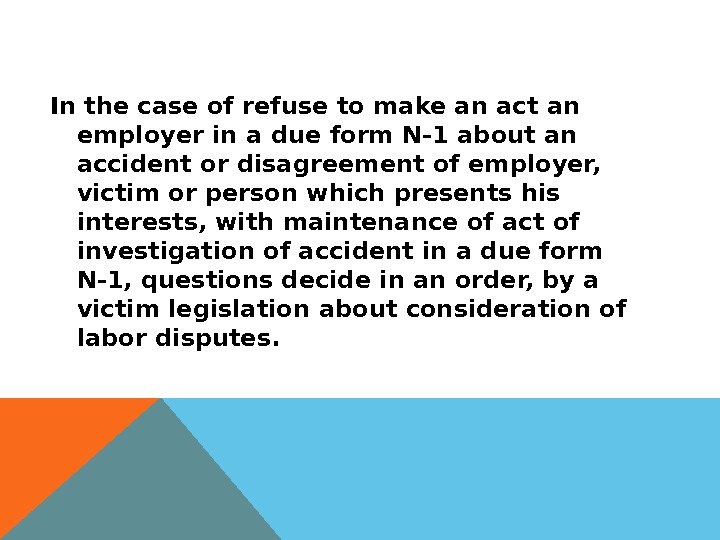 In the case of refuse to make an act an employer in a due form N-1