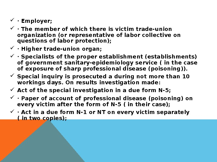 · Employer;  · The member of which there is victim trade-union organization (or representative