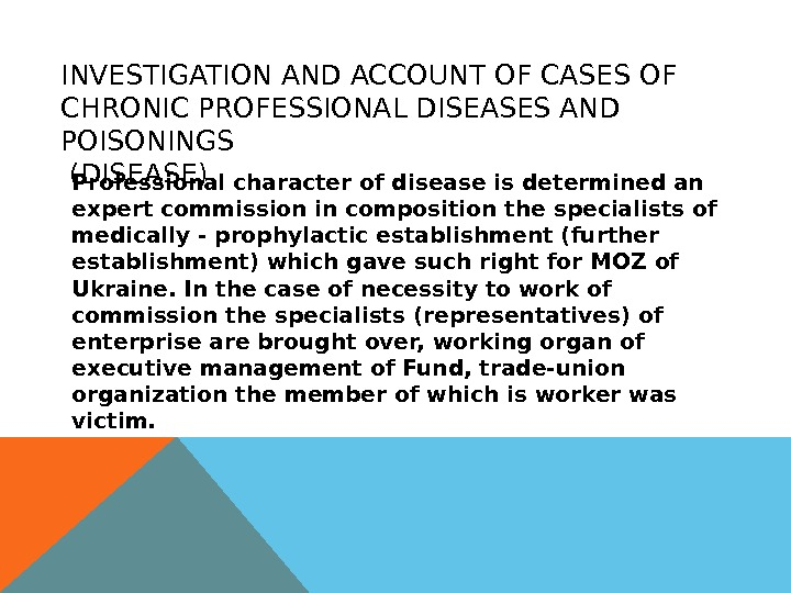 INVESTIGATION AND ACCOUNT OF CASES OF CHRONIC PROFESSIONAL DISEASES AND POISONINGS (DISEASE) Professional character of disease