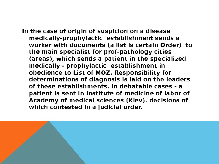 In the case of origin of suspicion on a disease medically-prophylactic establishment sends a worker with