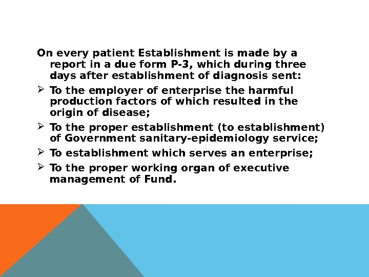 On every patient Establishment is made by a report in a due form P-3, which during