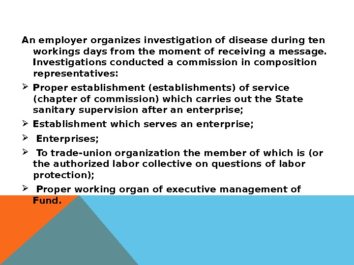 An employer organizes investigation of disease during ten workings days from the moment of receiving a