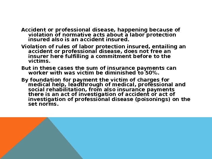 Accident or professional disease, happening because of violation of normative acts about a labor protection insured