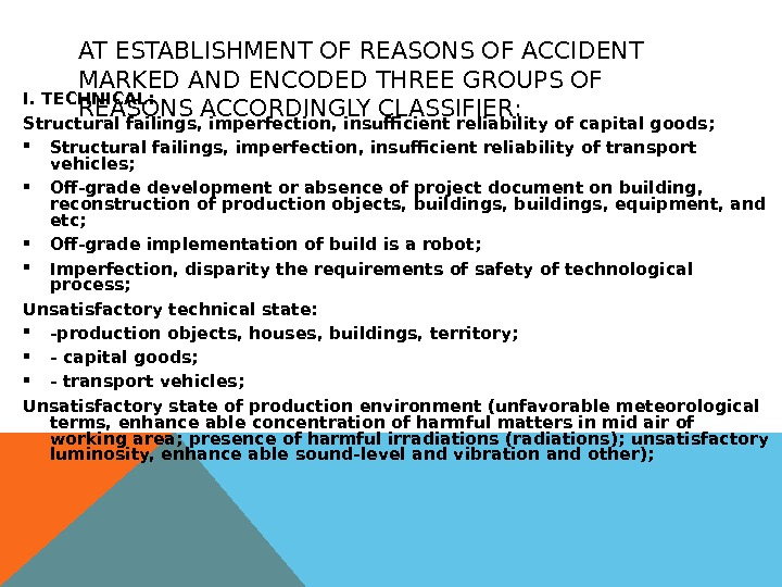 AT ESTABLISHMENT OF REASONS OF ACCIDENT MARKED AND ENCODED THREE GROUPS OF REASONS ACCORDINGLY CLASSIFIER: І.