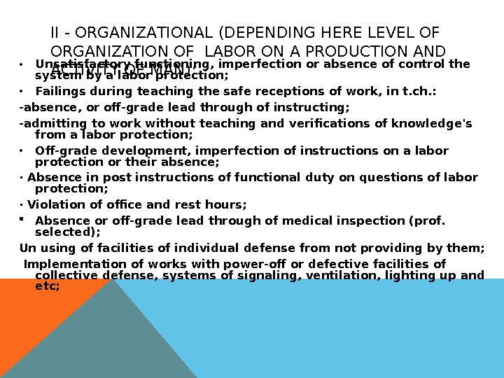 ІІ - ORGANIZATIONAL (DEPENDING HERE LEVEL OF ORGANIZATION OF LABOR ON A PRODUCTION AND ACTIVITY OF