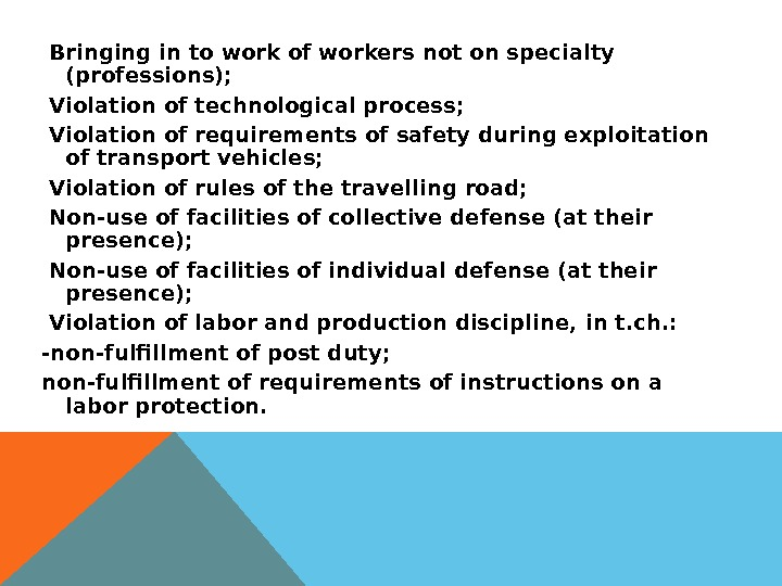 Bringing in to work of workers not on specialty (professions);  Violation of technological process;