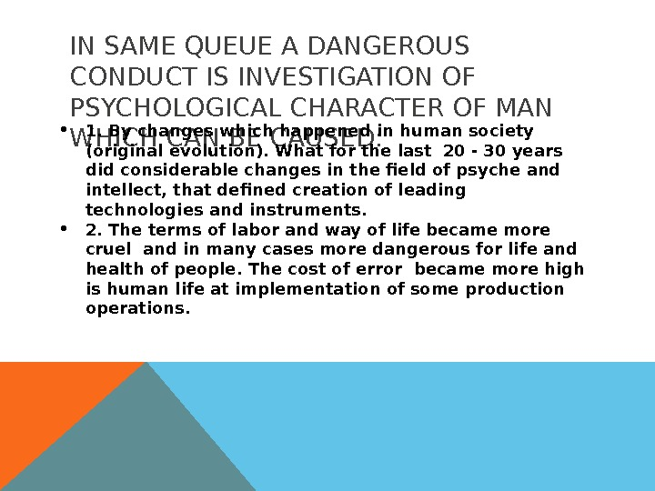 IN SAME QUEUE A DANGEROUS CONDUCT IS INVESTIGATION OF PSYCHOLOGICAL CHARACTER OF MAN WHICH CAN BE
