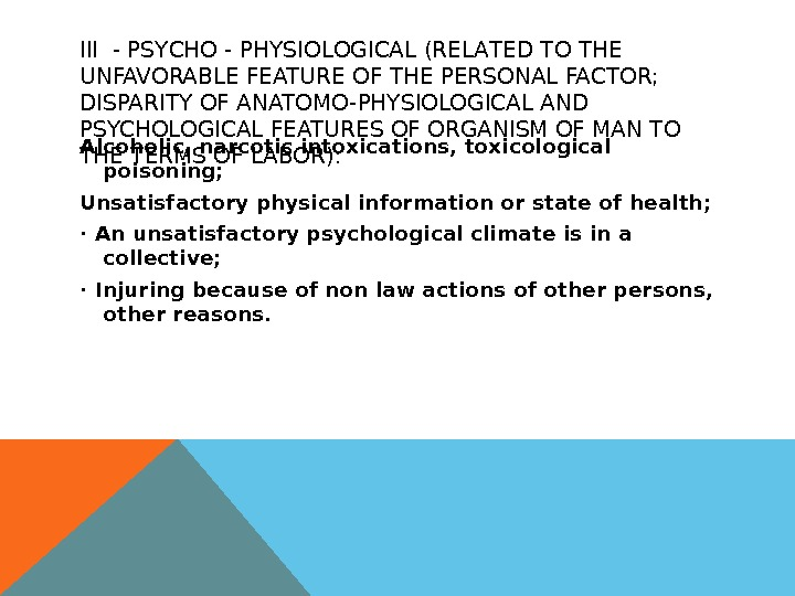 ІІІ - PSYCHO - PHYSIOLOGICAL (RELATED TO THE UNFAVORABLE FEATURE OF THE PERSONAL FACTOR;  DISPARITY