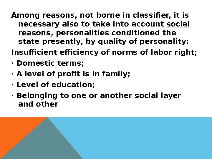 Among reasons, not borne in classifier, it is necessary also to take into account social reasons