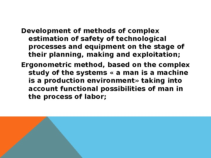 Development of methods of complex estimation of safety of technological processes and equipment on the stage