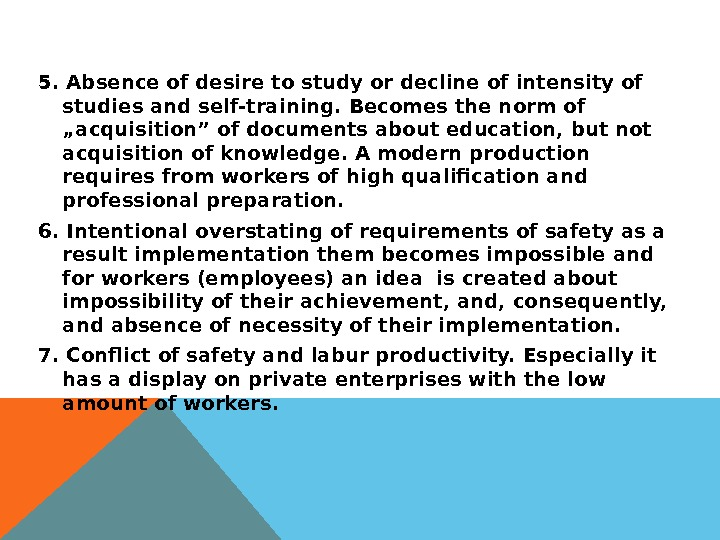 5. Absence of desire to study or decline of intensity of studies and self-training. Becomes the