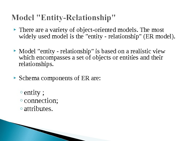 There a variety of object-oriented models. The most widely used model is the entity -