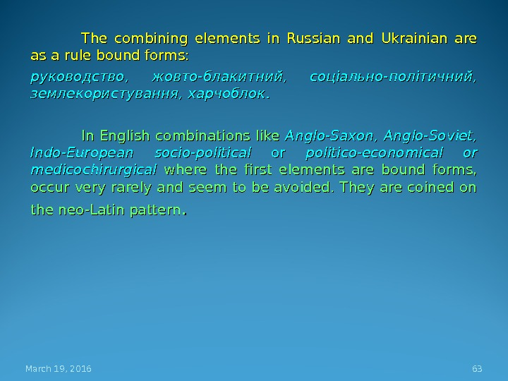 The combining elements in Russian and Ukrainian  are as a rule bound forms:  руководство