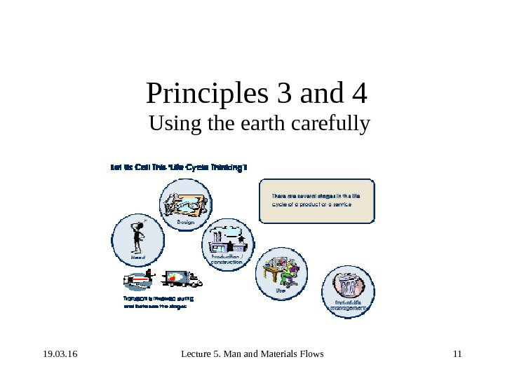 19. 03. 16 Lecture 5. Man and Materials Flows 11 Principles 3 and 4 Using the