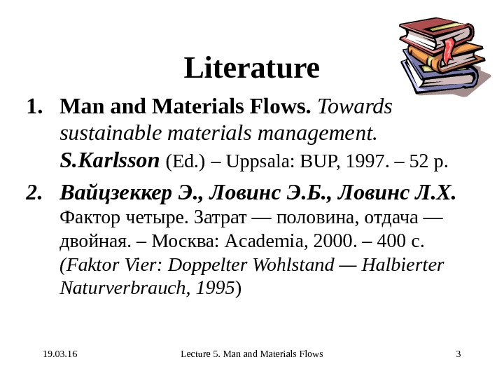 19. 03. 16 Lecture 5. Man and Materials Flows 3 Literature 1. Man and Materials Flows.