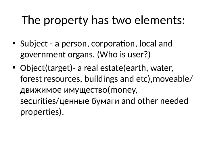 The property has two elements:  • Subject - a person, corporation, local and government organs.