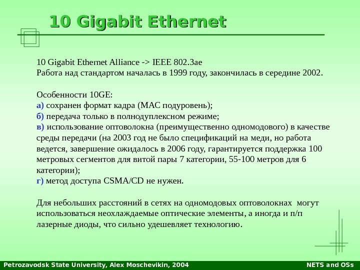 Petrozavodsk State University, Alex Moschevikin, 2004 NETS and OSs 10 Gigabit Ethernet Alliance - IEEE 802.