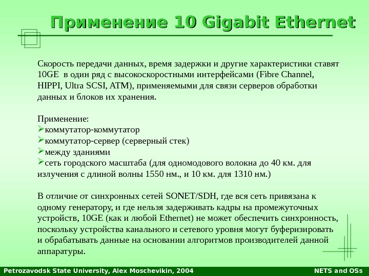 Petrozavodsk State University, Alex Moschevikin, 2004 NETS and OSs. Применение 10 Gigabit Ethernet Скорость передачи данных,