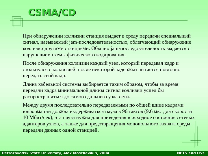 Petrozavodsk State University, Alex Moschevikin, 2004 NETS and OSs. CSMA/CD При обнаружении коллизии станция выдает в