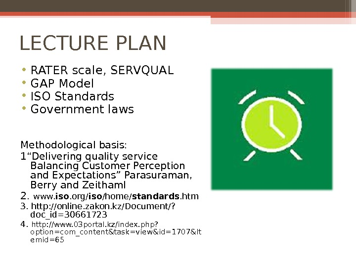 LECTURE PLAN • RATER scale, SERVQUAL • GAP Model • ISO Standards • Government laws Methodological