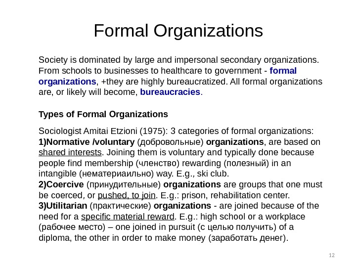 12 Formal Organizations Society is dominated by large and impersonal secondary organizations.  From schools to