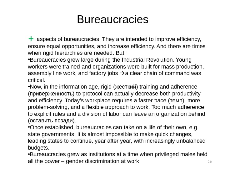 16+ aspects of bureaucracies. They are intended to improve efficiency, ensure equal opportunities, and increase efficiency.