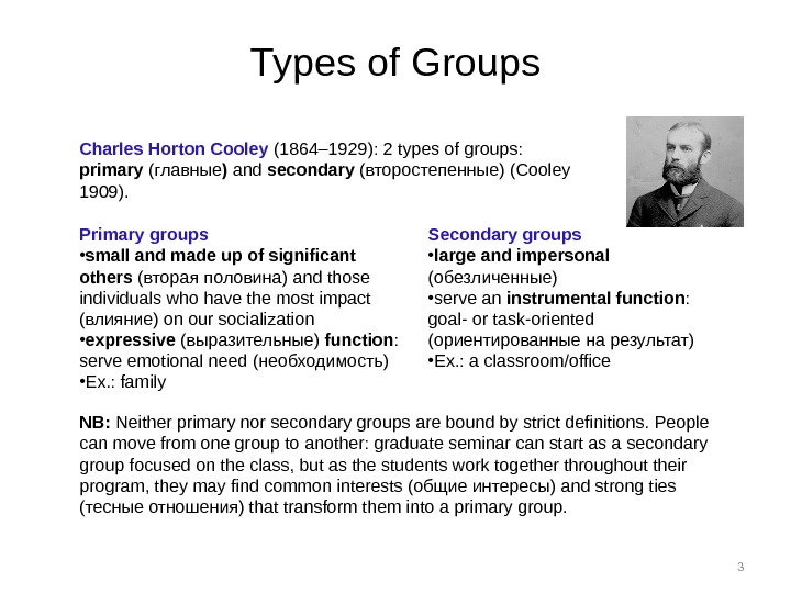 Types of Groups 3 Charles Horton Cooley (1864– 1929) :  2 types of groups :