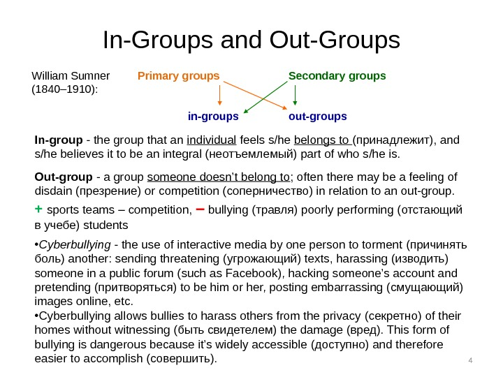 In-Groups and Out-Groups 4 Primary groups Secondary groups in-groups out-groups. William Sumner (1840– 1910) : I