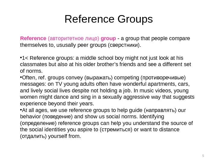 Reference Groups 5 R eference ( авторитетное лицо ) group - a group that people compare