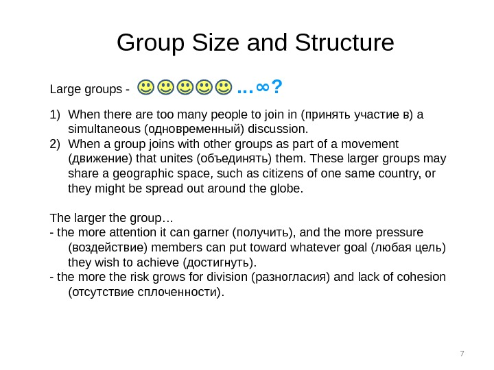 7 Large groups -   … ∞ ? Group Size and Structure 1) When there