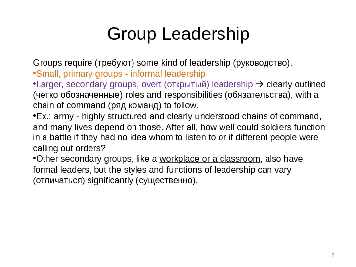 8 Group Leadership Groups require ( требуют ) some kind of leadership (руководство).  • Small,