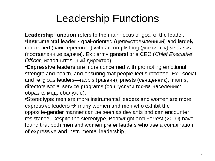 9 Leadership function refers to the main focus or goal of the leader.  • Instrumental