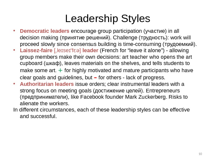 10 Leadership Styles • Democratic leaders encourage group participation (участие) in all decision making (принятие решений).
