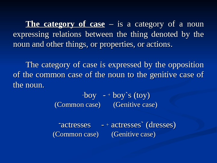 The category of case  – is a category of a noun expressing relations between the