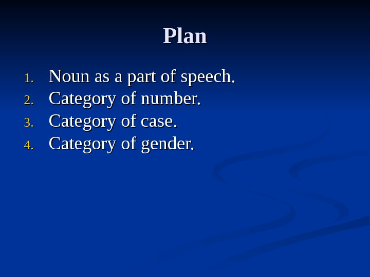 Plan 1. 1. Noun as a part of speech. 2. 2. Category of number. 3. 3.