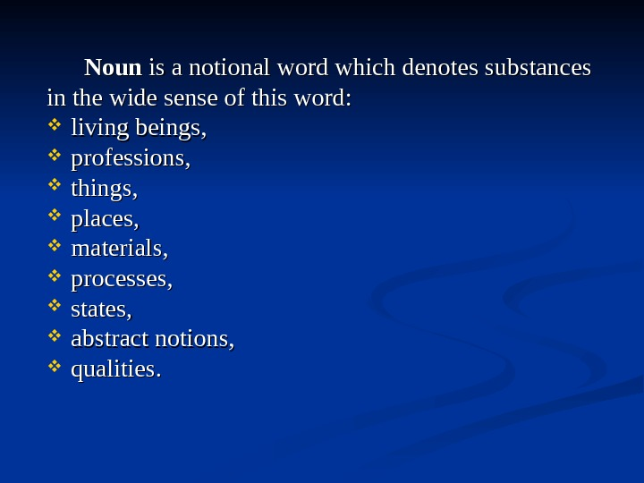 Noun is a notional word which denotes substances in the wide sense of