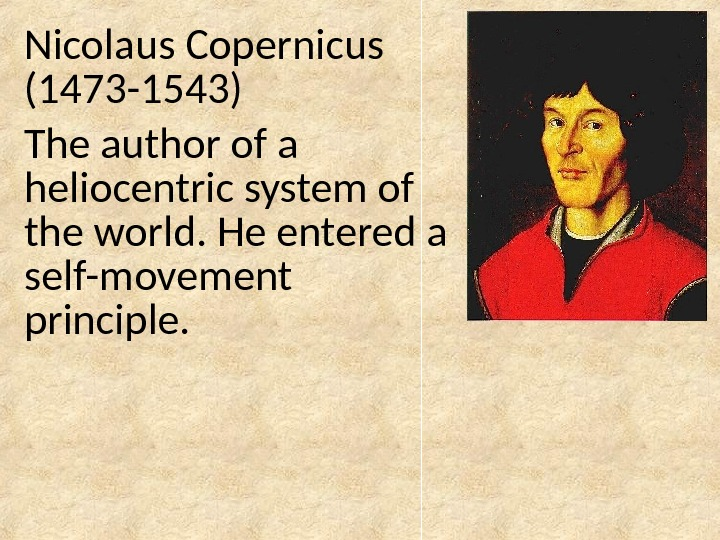 Nicolaus Copernicus (1473 -1543) The author of a heliocentric system of the world. He entered a