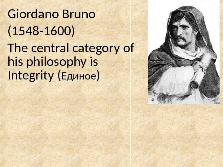 Giordano Bruno (1548 -1600) The central category of his philosophy is Integrity ( Единое )