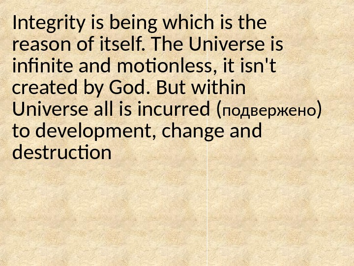 Integrity is being which is the reason of itself. The Universe is infinite and motionless, it