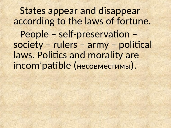 States appear and disappear according to the laws of fortune. People – self-preservation – society –