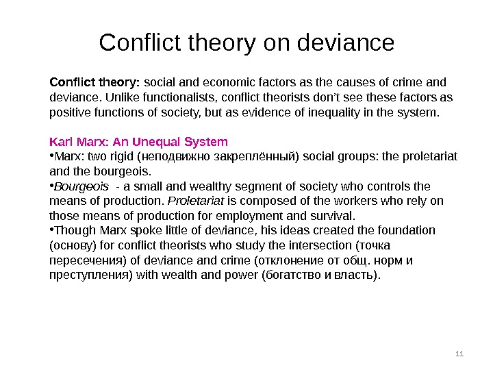 11 Conflict theory on deviance Conflict theory:  social and economic factors as the causes of