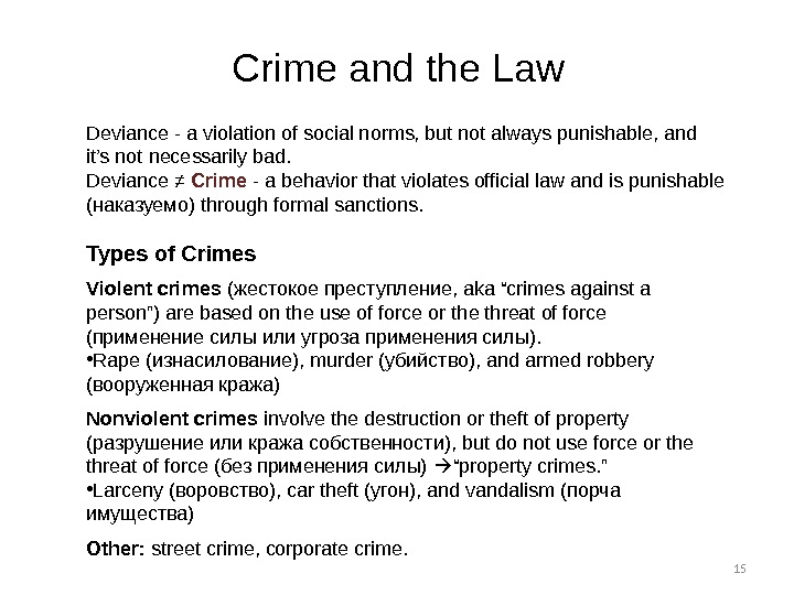 15 Deviance - a violation of social norms, but not always punishable, and it's not necessarily