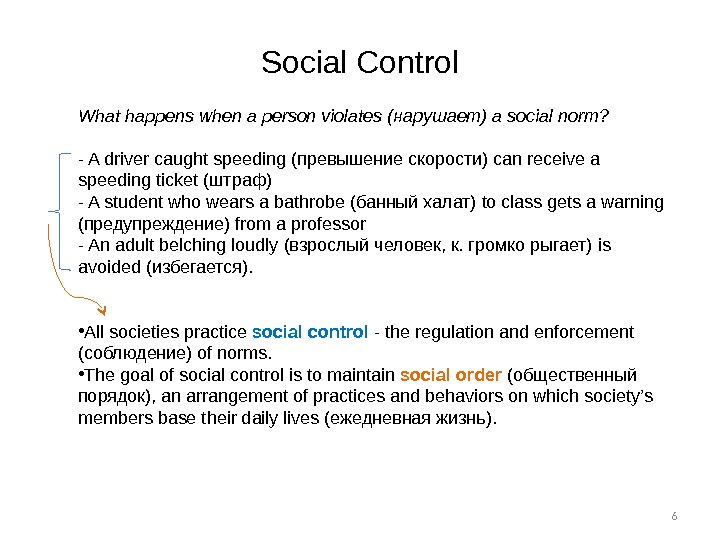 Social Control 6 What happens when a person violates ( нарушает ) a social norm?