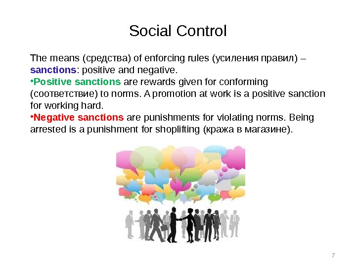 7 The means ( средства ) of enforcing rules (усиления правил) – sanctions : positive and