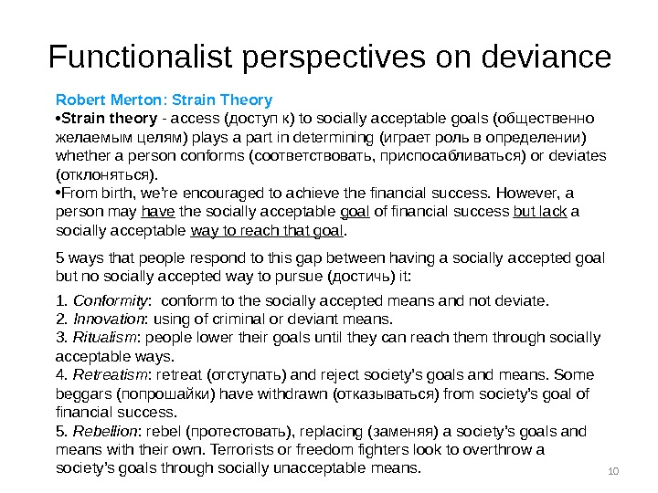 10 Functionalist perspectives on deviance Robert Merton: Strain Theory • Strain theory - access ( доступ