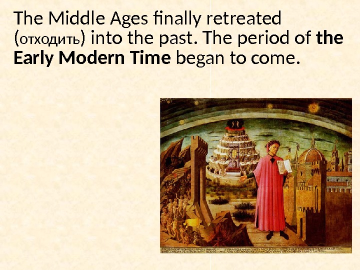 The Middle Ages finally retreated ( отходить ) into the past. The period of the Early