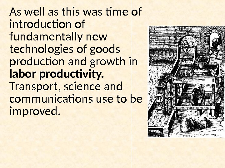As well as this was time of introduction of fundamentally new technologies of goods production and