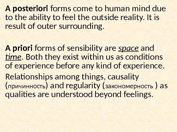 A posteriori forms come to human mind due to the ability to feel the outside reality.